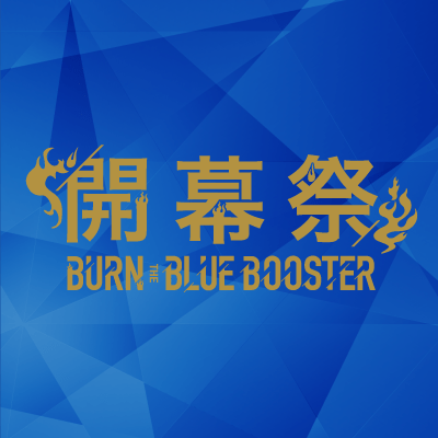 burn_the_blue_booster
