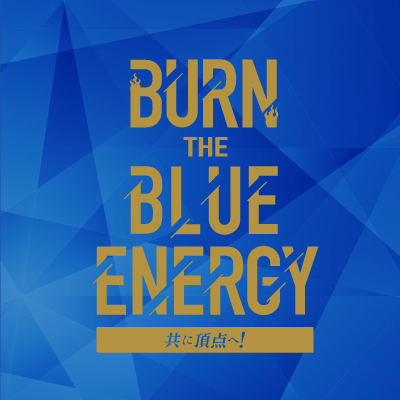 「BURN THE BLUE ENERGY ~共に頂点へ~」
